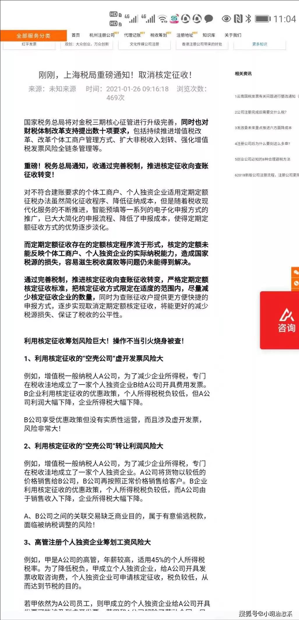 上海宣布取消核定,全国核定政策收紧,20